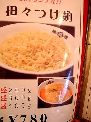 陳麻家担々つけ麺02