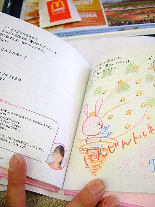 アナバン絵本05