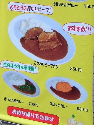 こだわりカレーの店Onion03