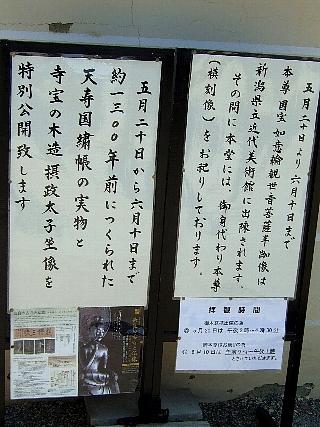 中宮寺02