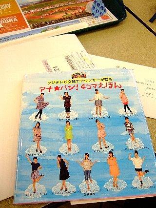 アナバン絵本02