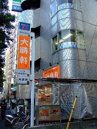 江戸川橋大勝軒00