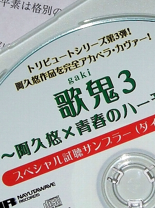 歌鬼3モニター02
