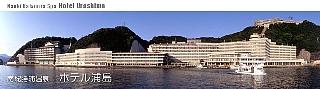 ホテル浦島バナー