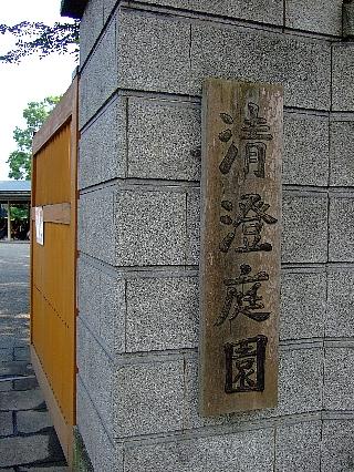 清澄庭園01