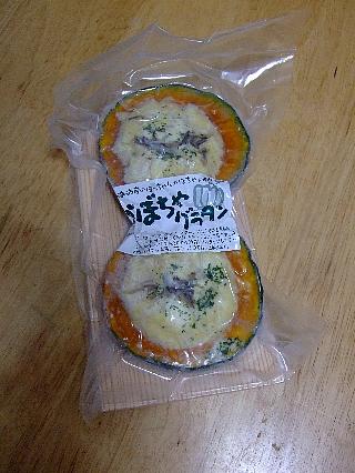 かぼちゃグラタン01