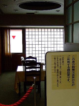 大久保地域センター11(談話室01)