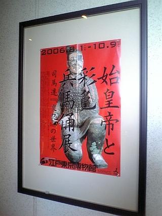 兵馬俑ポスター