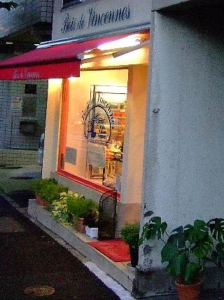早稲田のフランスパン01