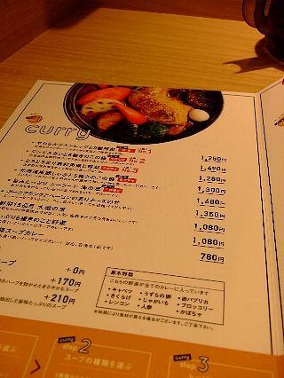 中野スープカレー初回チキン02