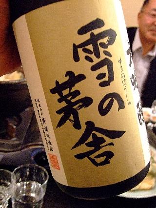 雪の茅舎sake04a