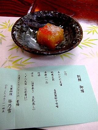 笹の雪03