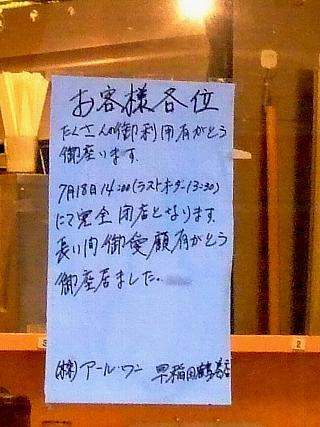 閉店びっくりラーメン02