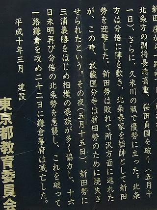 分倍河原古戦場03