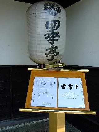 四季亭01