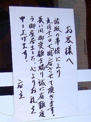 ちょっと亭04