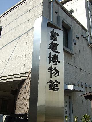 書道博物館01