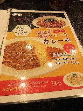 あんかけチャーハンカレー味01