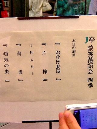 談笑と談志02