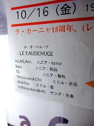 玉井さんinラカーニャ03
