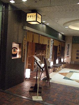 伊勢ろく(店舗外観)
