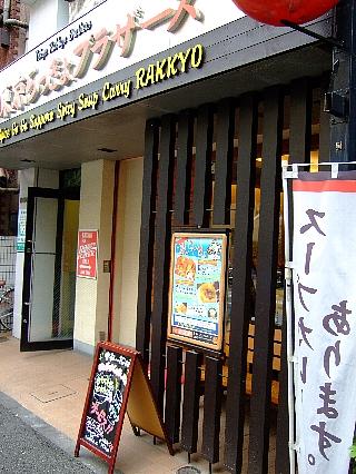 東京らっきょ01