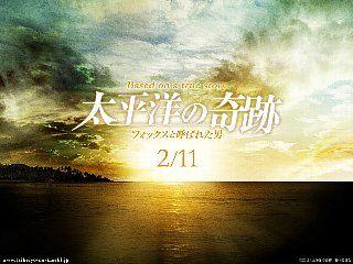 太平洋の奇跡01