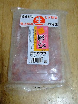 桜えび調理01