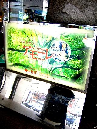 さよなら東京厚生年金06