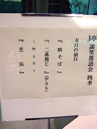 JT亭談笑落語00