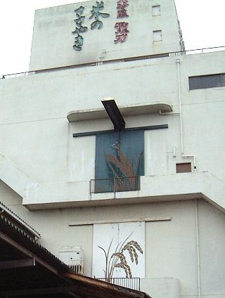 龍力工場外壁