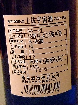 土佐宇宙酒02