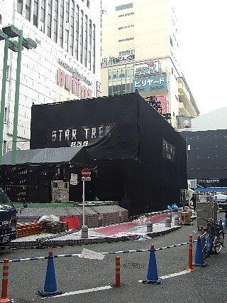 スタトレ2009試写会の朝05