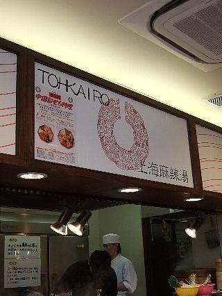 上海麻辣湯08