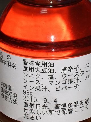 石垣島辣油05