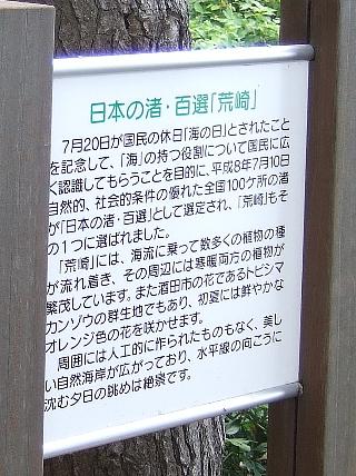 飛島島内03a