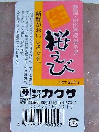 桜えび調理02