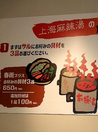上海麻辣湯02