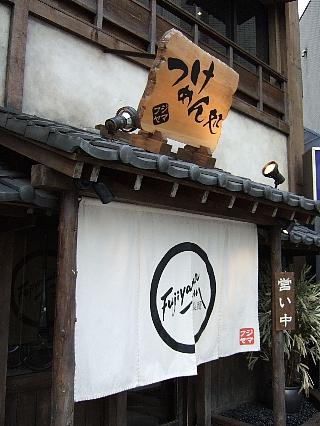フジヤマ製麺01