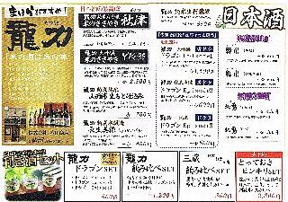 re日本酒