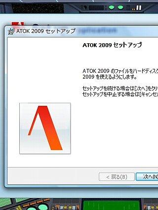 ATOK2009setup