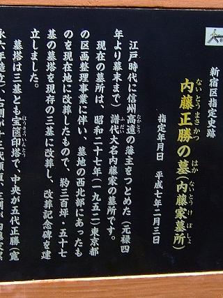 内藤新宿05