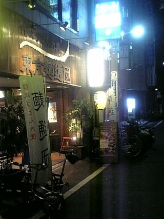 060910麺通団01
