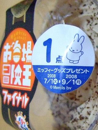 ミッフィーバッグと食べ納め04