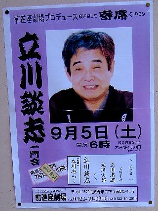 前進座談志一門会03
