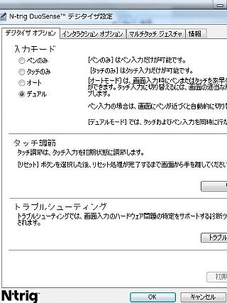 設定画面03