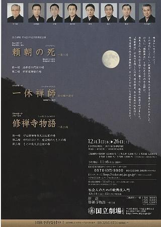 新歌舞伎ポスター01