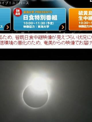 blog13Eclipse20090722_113229
