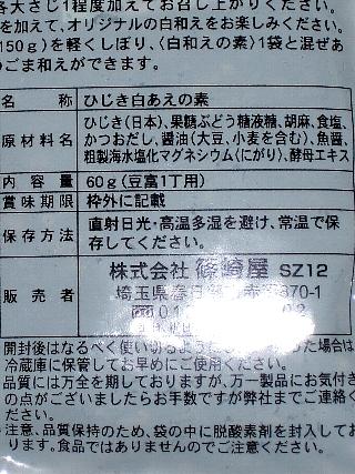 ひじき白和えの素02