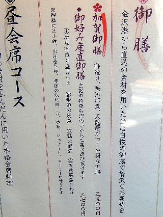 神楽坂加賀02